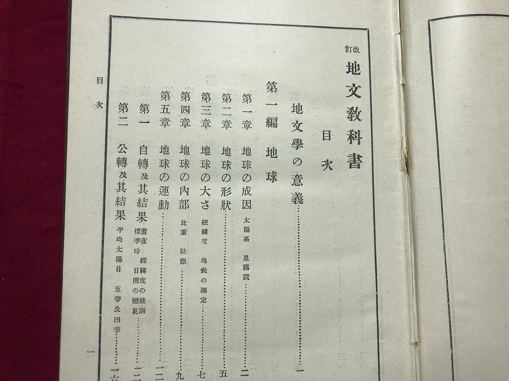 ww■ 和本、教科書、地文教科書 全、書き込み有、明治36年/ mgo3_画像3