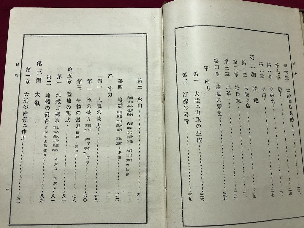 ww■ 和本、教科書、地文教科書 全、書き込み有、明治36年/ mgo3_画像4