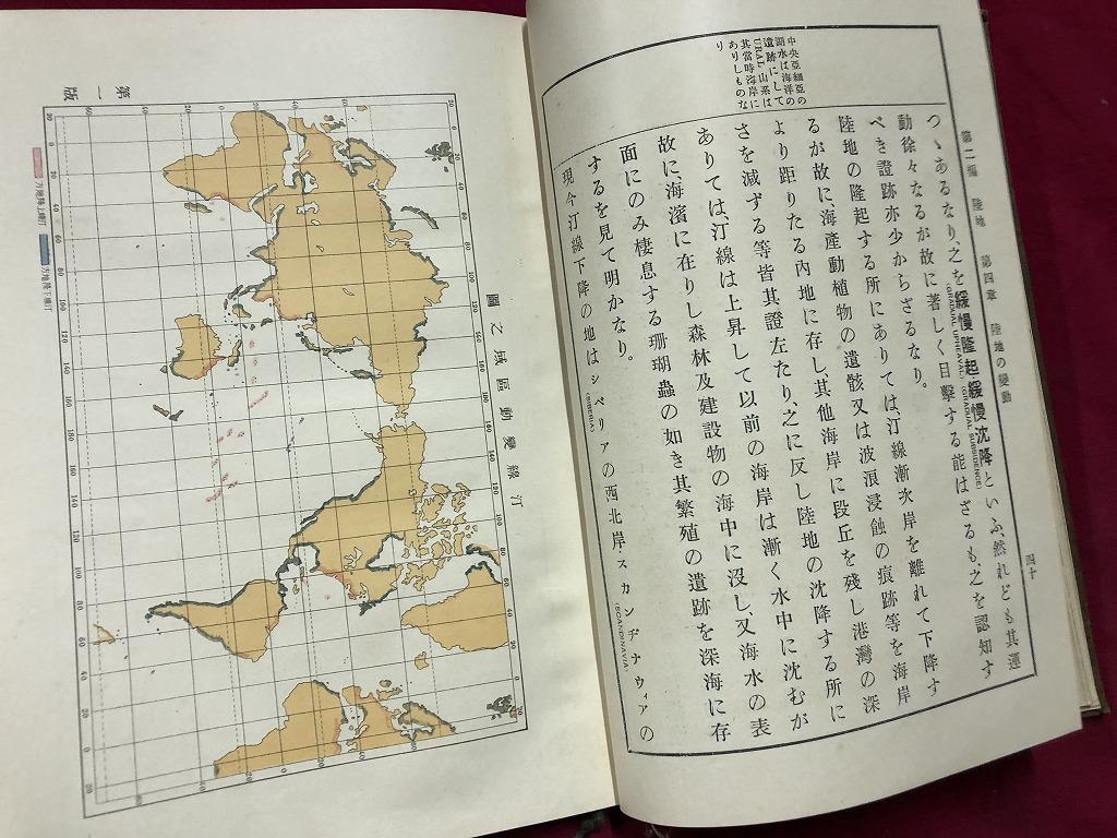 ww■ 和本、教科書、地文教科書 全、書き込み有、明治36年/ mgo3_画像7