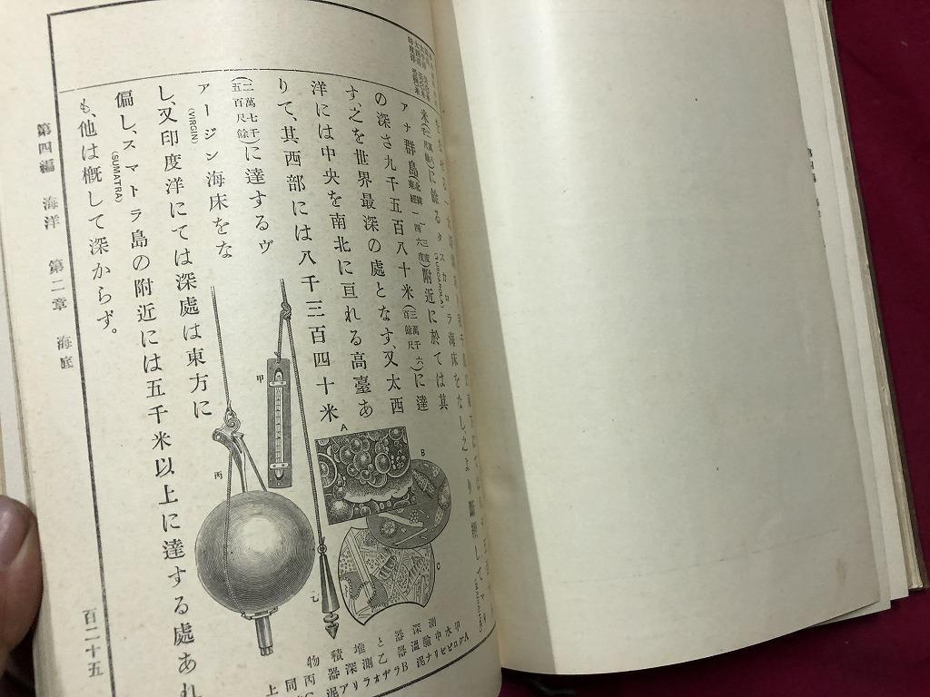 ww■ 和本、教科書、地文教科書 全、書き込み有、明治36年/ mgo3_画像9