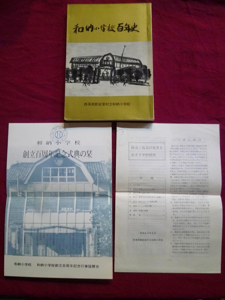 ■創立百周年記念誌 和納小学校百年史 新潟県 昭和47年10月21日発行 /t2下