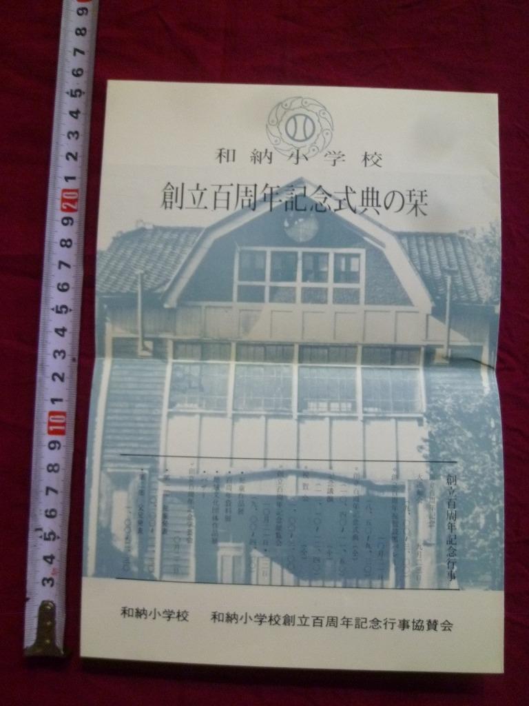 ■創立百周年記念誌 和納小学校百年史 新潟県 昭和47年10月21日発行 /t2下_画像3
