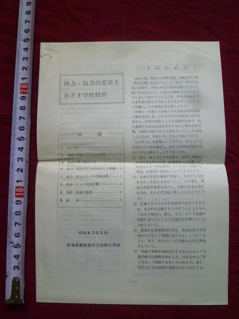 ■創立百周年記念誌 和納小学校百年史 新潟県 昭和47年10月21日発行 /t2下_画像4