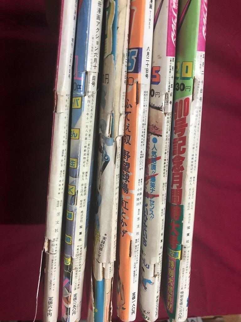w***  古い漫画雑誌 6冊 (週刊漫画times3冊・別冊漫画アクション 3冊)/ w28上_画像2