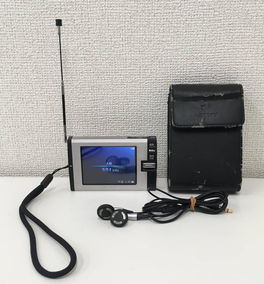 【SONY ワンセグ テレビ ラジオ XDV-100】ケース付/現状品/A5858