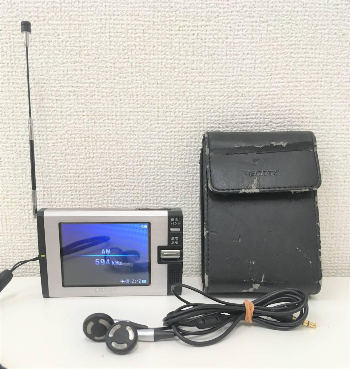 【SONY ワンセグ テレビ ラジオ XDV-100】ケース付/現状品/A5858_画像7