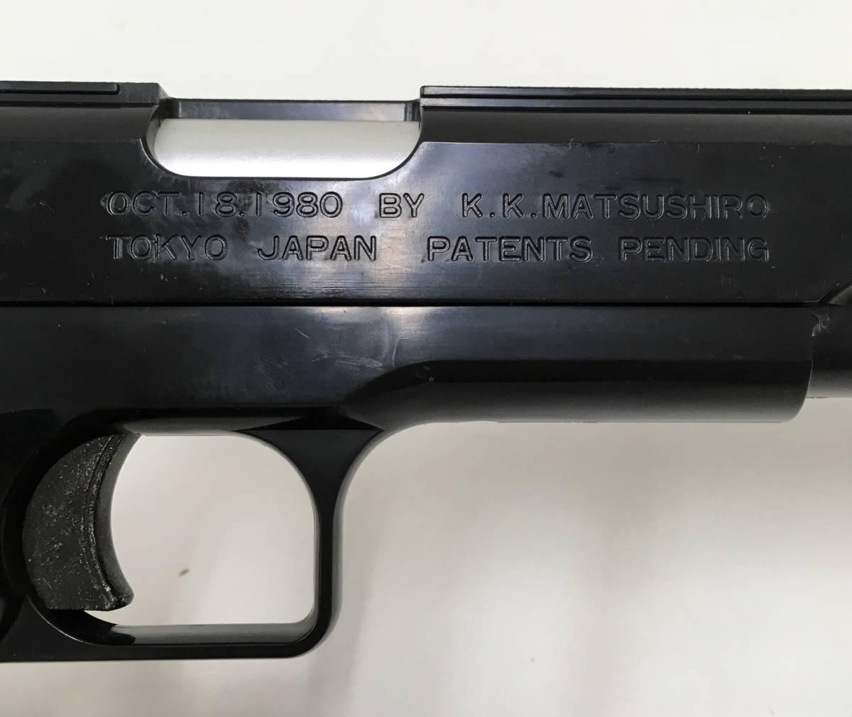 マツシロ【スーパーコルトガバメント】昭和レトロエアガン/BULLETS弾付き♪/A5639_画像6