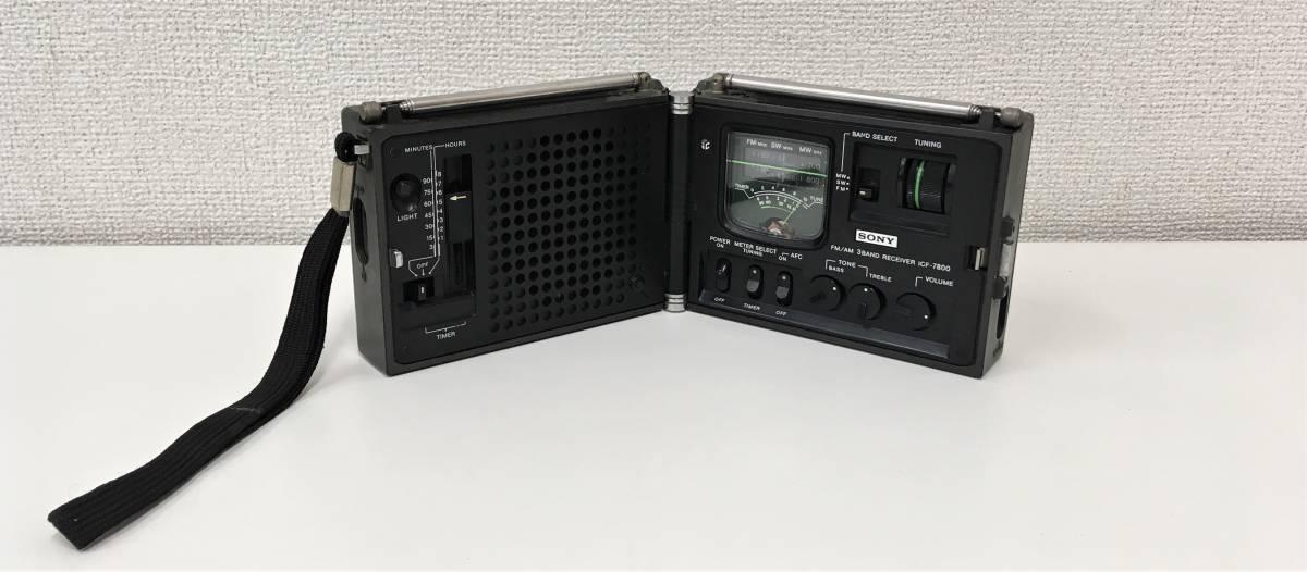 昭和レトロ 【SONY「ICF-7800」ポータブルラジオ】FM/AM/SW/MW 折りたたみ/ニュースキャスター/ジャンク/A5833