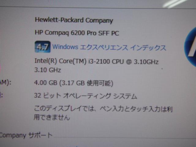 ⑥ HP Compaq Pro 6200 SFF / Core-i3 2100 3.10GHz / win7 / HD250G / M4G / 中古(現状品)_画像2