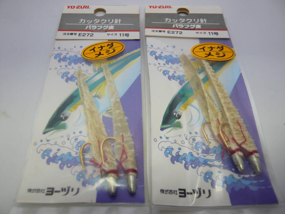 ヨーヅリ カッタクリ針 11号 バラフグ 2袋セット(1袋2本入り、計4本) E272
