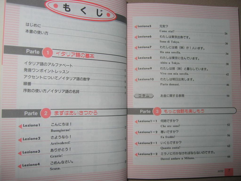 ◆CD付 はじめてのイタリア語会話 : CDで発音や会話を自然に覚えられる◆新星出版社 定価:¥1,500 _画像3