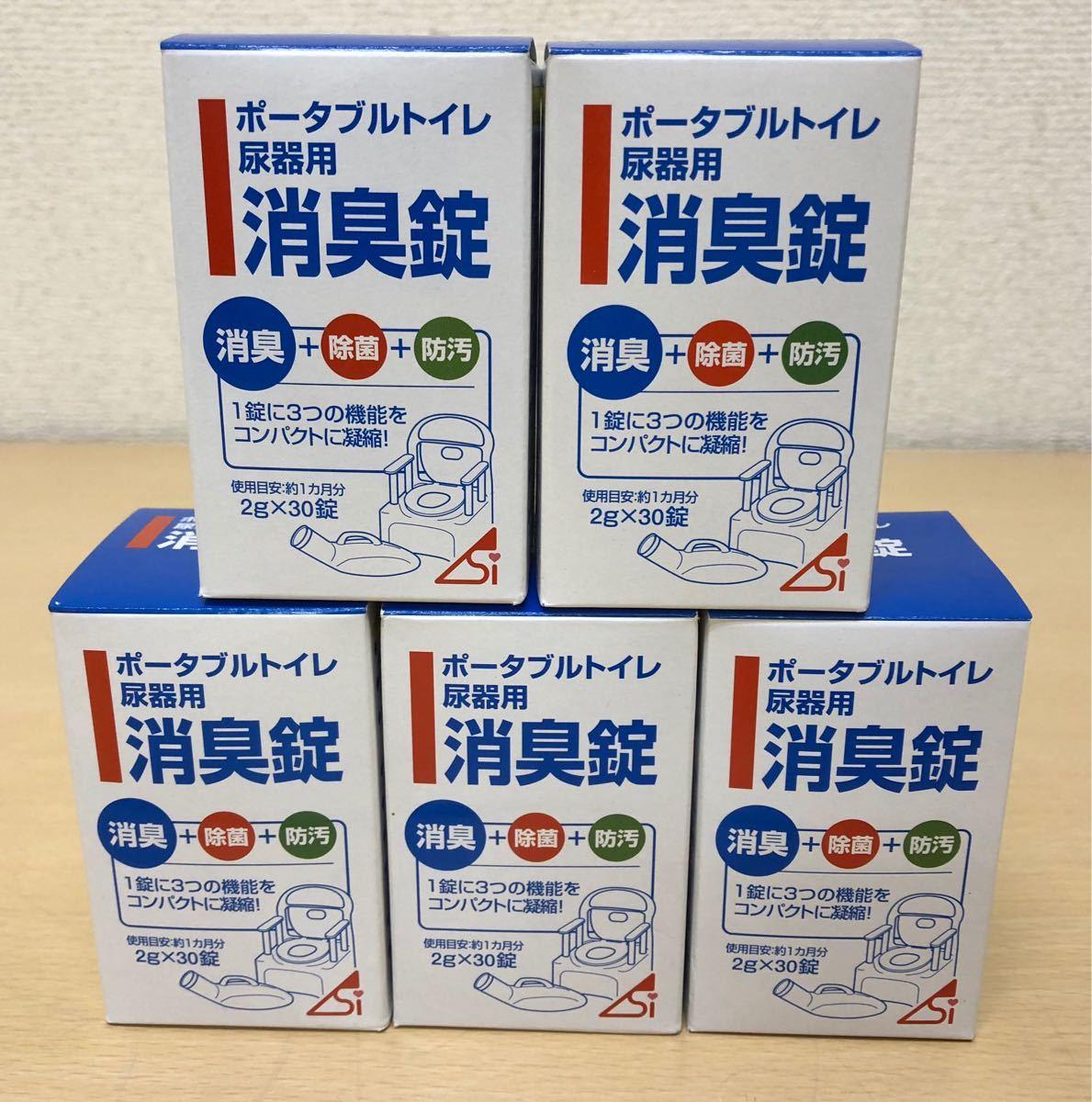 浅井商事株式会社・ポータブルトイレ 尿器用 消臭錠