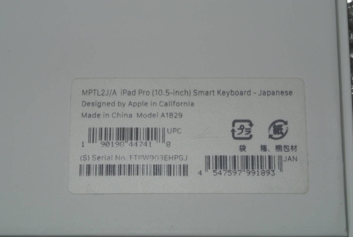 美品10.5インチiPad Pro用 Smart Keyboard MPTL2J/A_画像3