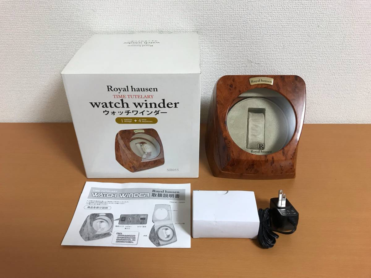 ロイヤルハウゼン ウォッチワインダー 1本巻き Royal hausen watch winder ワインディングマシーン SR055