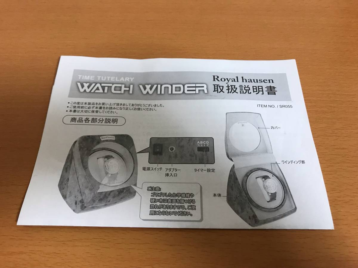 ロイヤルハウゼン ウォッチワインダー 1本巻き Royal hausen watch winder ワインディングマシーン SR055_画像6
