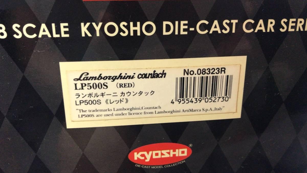 京商 1/18 ランボルギーニ カウンタック LP500S レッド Lamborghini Countach_画像4