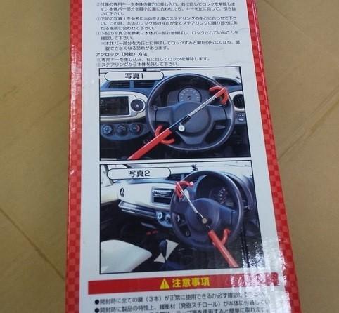 ステアリング ロック 簡単装着 自動車盗難防止_画像5