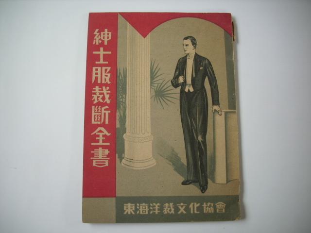 紳士服裁断全書 東海洋裁文化協会 昭和21年