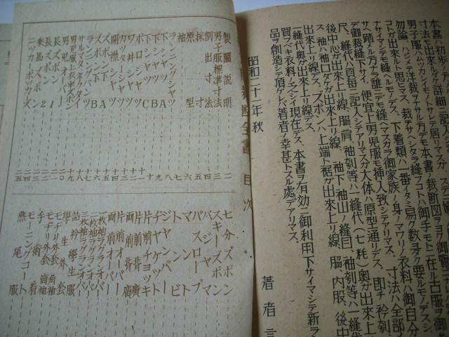紳士服裁断全書 東海洋裁文化協会 昭和21年_画像3