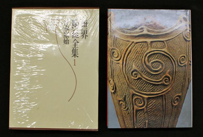 【大型本】世界陶磁全集 全22巻 小学館 日本朝鮮中国美術古代オリエントイスラームヨーロッパ_画像3