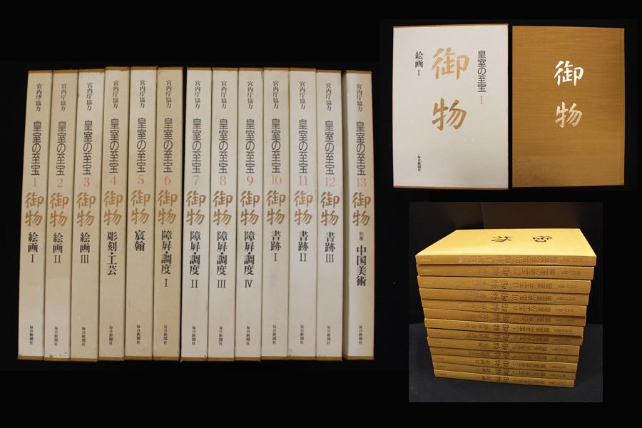 【大型本】皇室の至宝 御物 1~13巻セット 総目録付き 毎日新聞社編集【函入り】