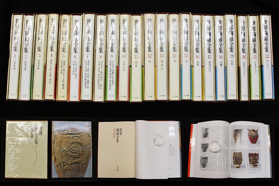 【大型本】世界陶磁全集 全22巻 小学館 日本朝鮮中国美術古代オリエントイスラームヨーロッパ