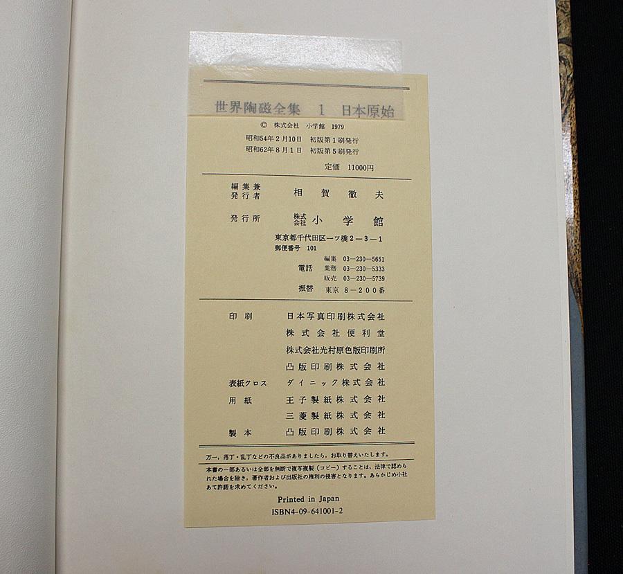 【大型本】世界陶磁全集 全22巻 小学館 日本朝鮮中国美術古代オリエントイスラームヨーロッパ_画像2