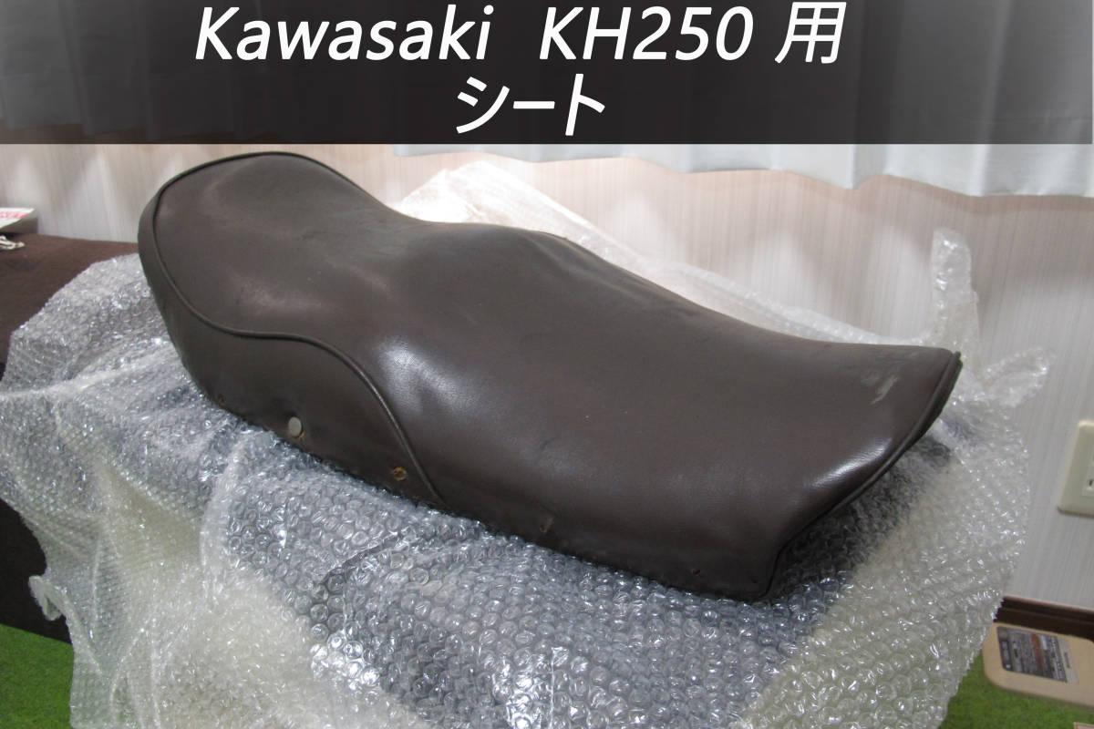 ●カワサキ KH250 用 シート