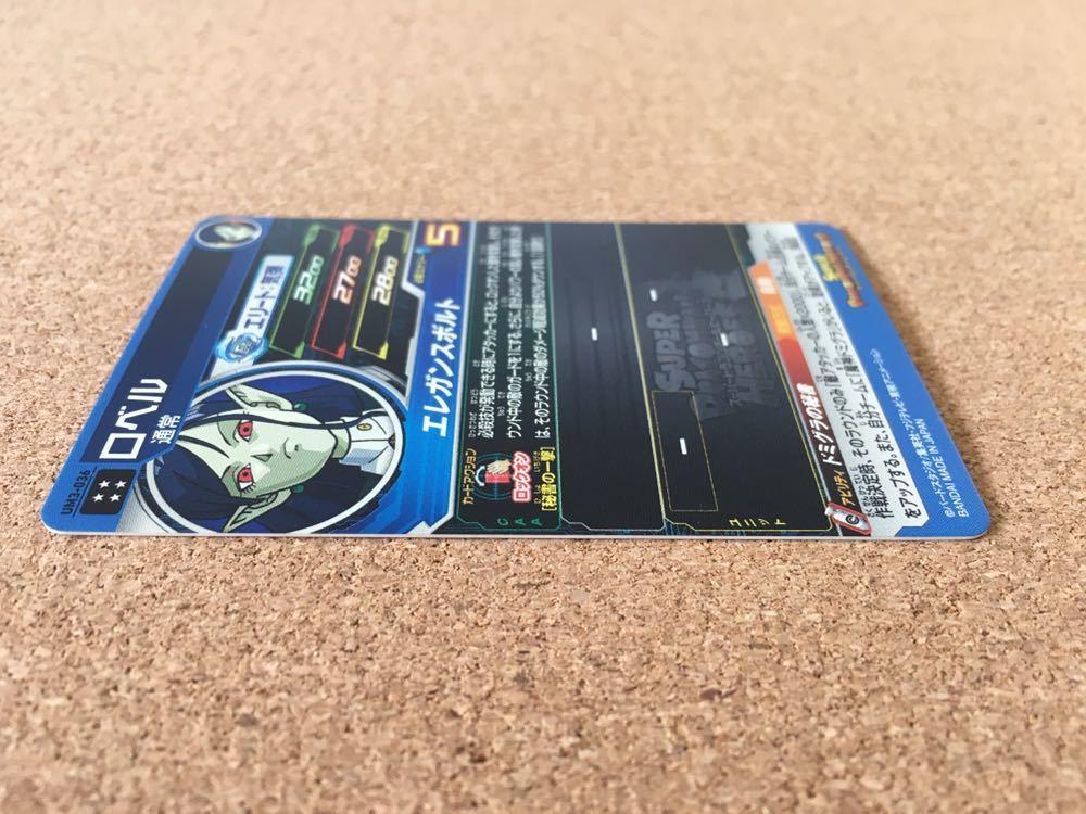 ロベル/スーパードラゴンボールヒーローズ/UM3-036_画像9