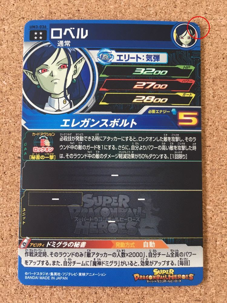ロベル/スーパードラゴンボールヒーローズ/UM3-036_画像2