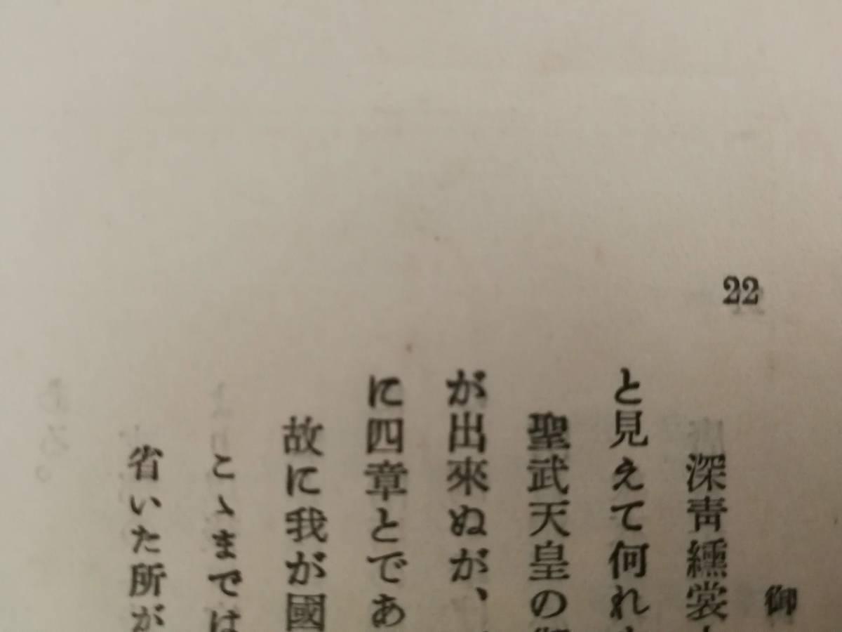 【タイトル】 東洋藝術の整理 【著者】 竹内逸 【出版社】 芸艸堂 【備考】 22p_画像6