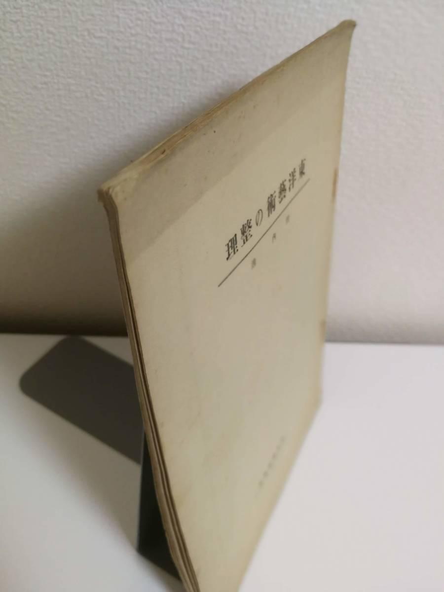 【タイトル】 東洋藝術の整理 【著者】 竹内逸 【出版社】 芸艸堂 【備考】 22p_画像3