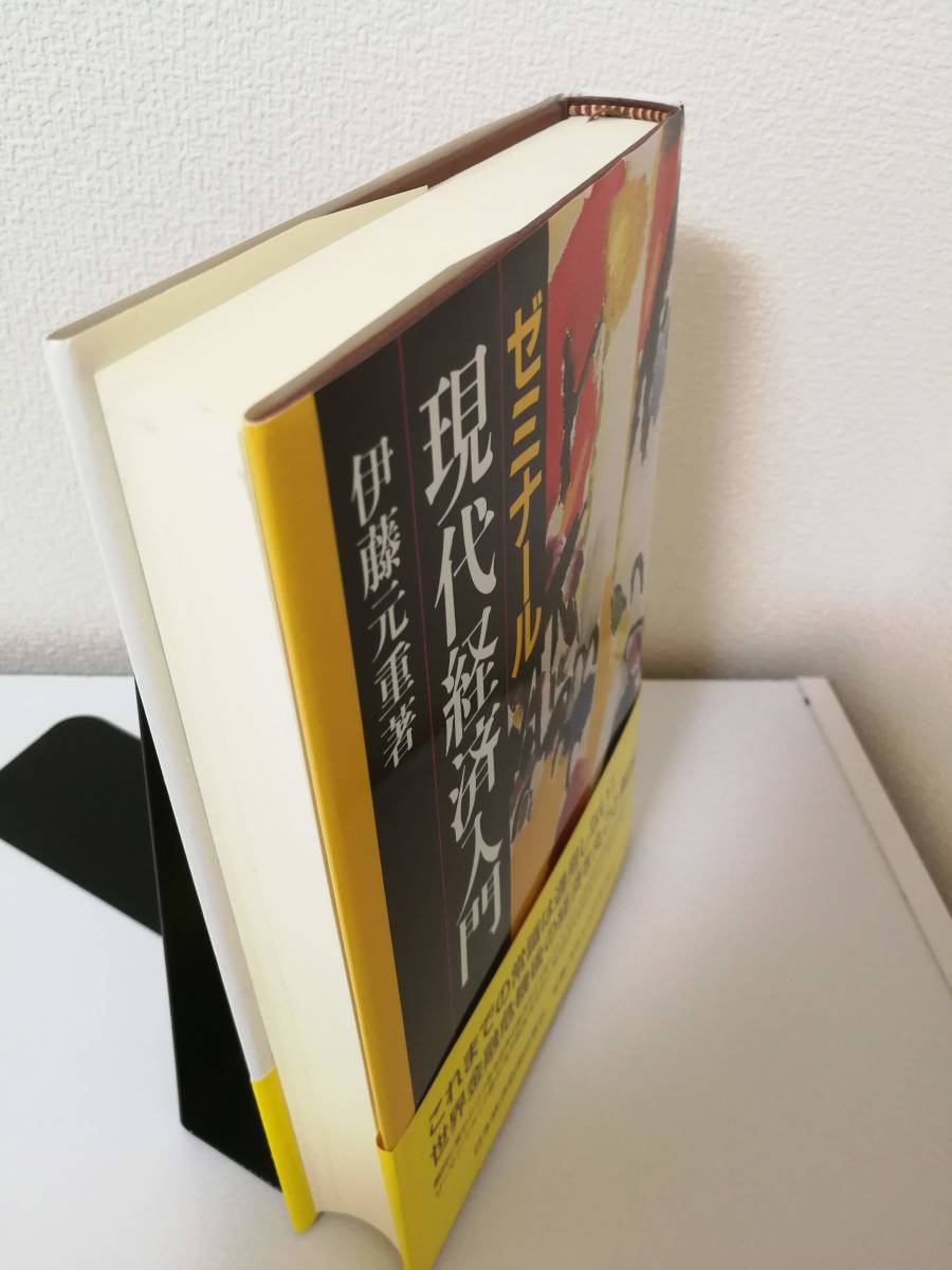 【タイトル】 ゼミナール現代経済入門 【著者】 伊藤元重 【出版社】 日本経済新聞出版社 【刊行年】 2011年 【備考】 _画像3