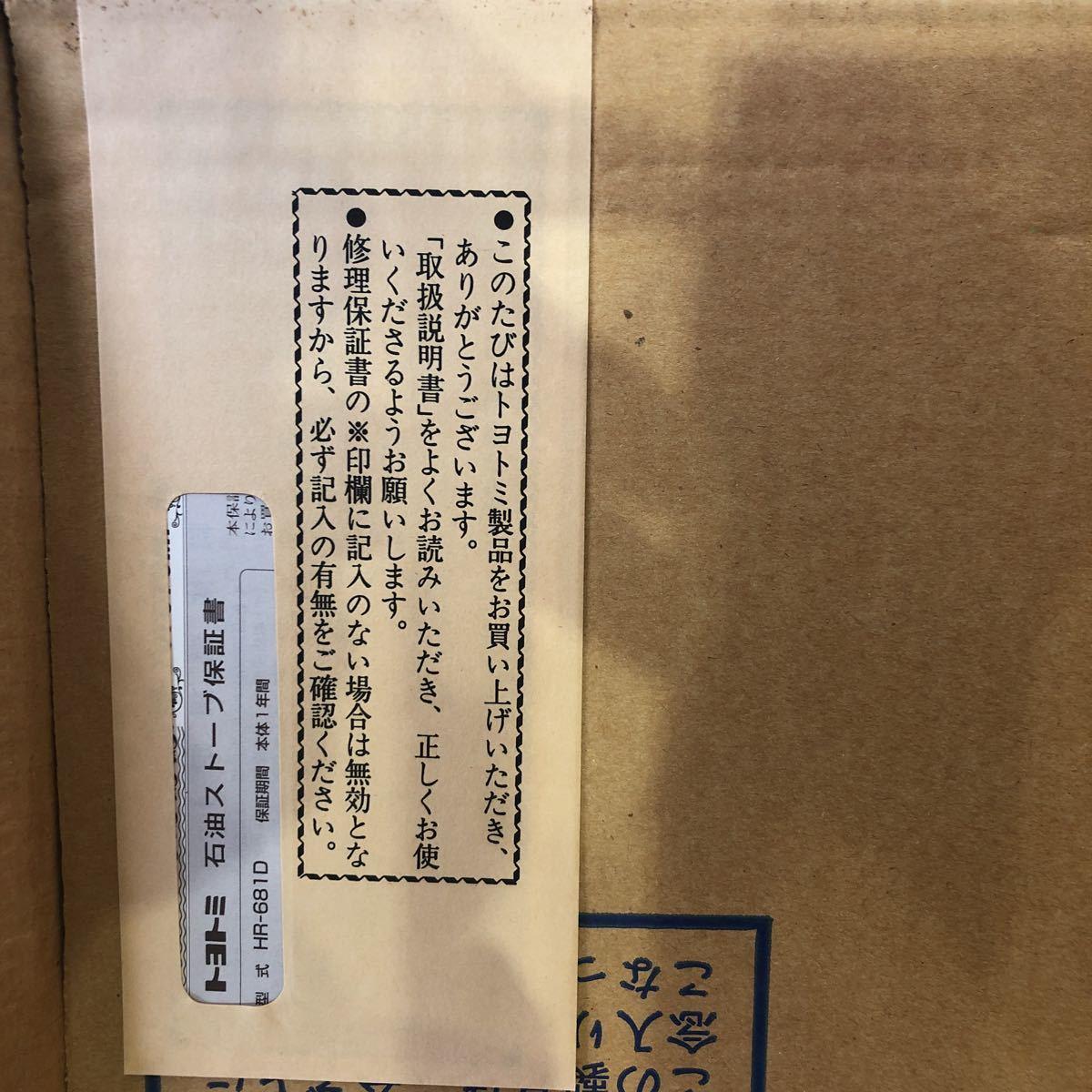 TOYOTOMI トヨトミ HR-681D ホワイト 半密閉式ストーブ 未使用★2631_画像3