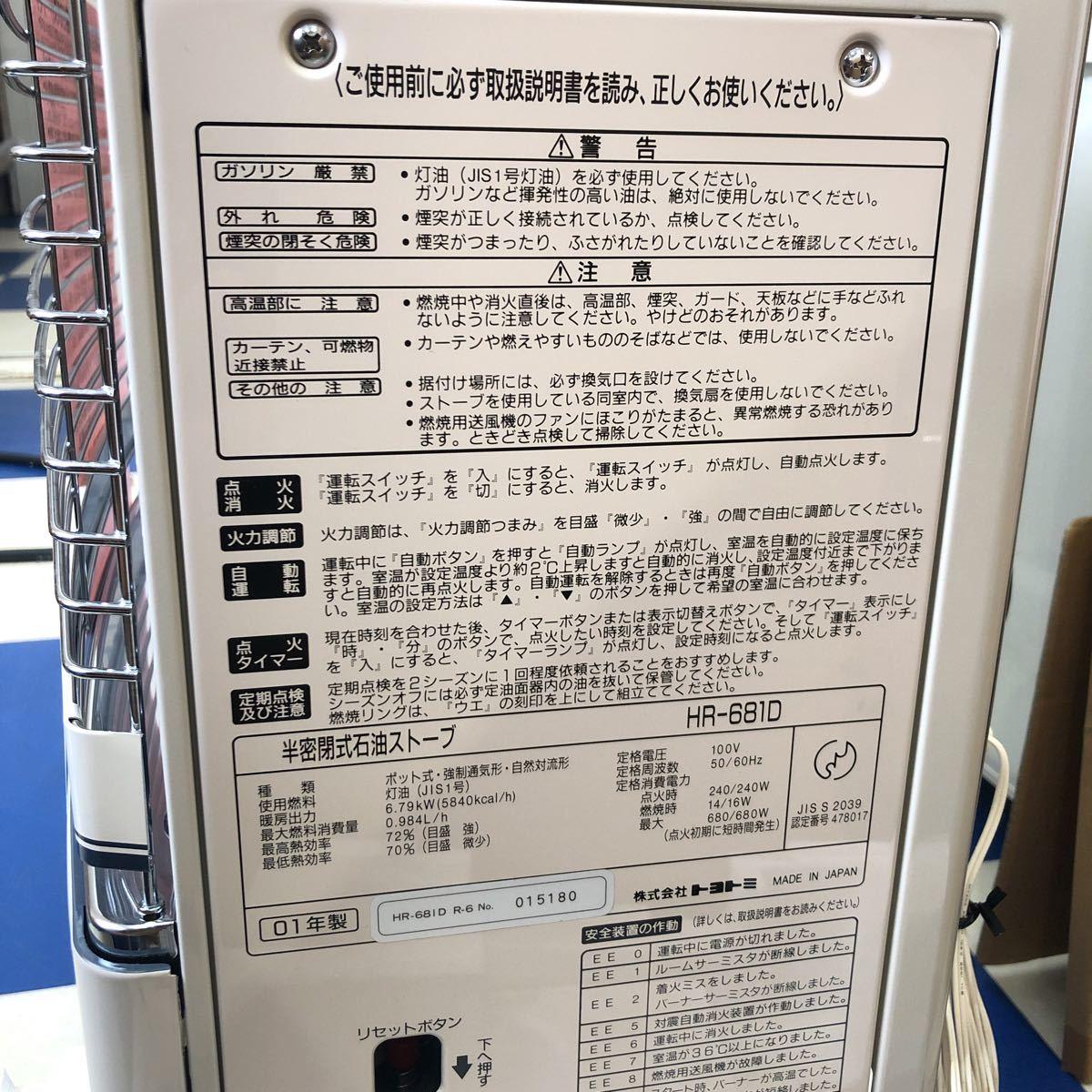 TOYOTOMI トヨトミ HR-681D ホワイト 半密閉式ストーブ 未使用★2631_画像5