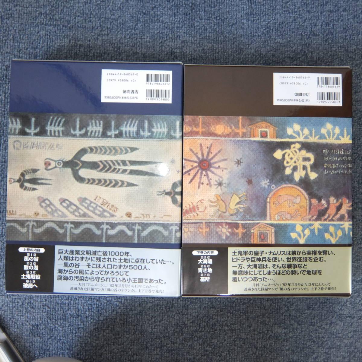 【レア/希少】 風の谷のナウシカ  装幀本 (上下巻) 計2冊 宮崎駿 アニメージュ 【同梱可】_画像2