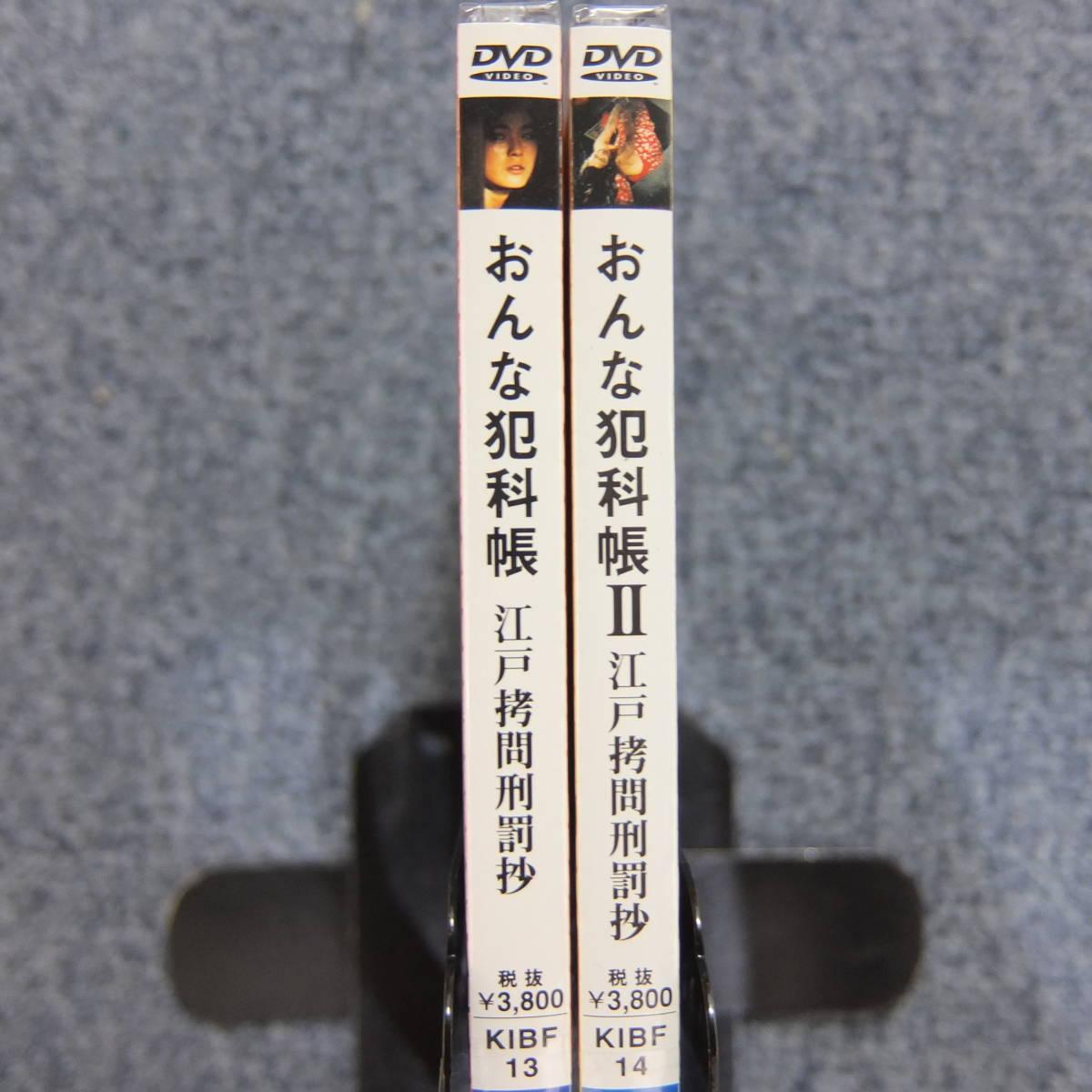 新品/DVD 【 おんな犯科帳 】 Ⅰ~Ⅱ 計2本 江戸拷問刑罰 石原良純 送料160円_画像6