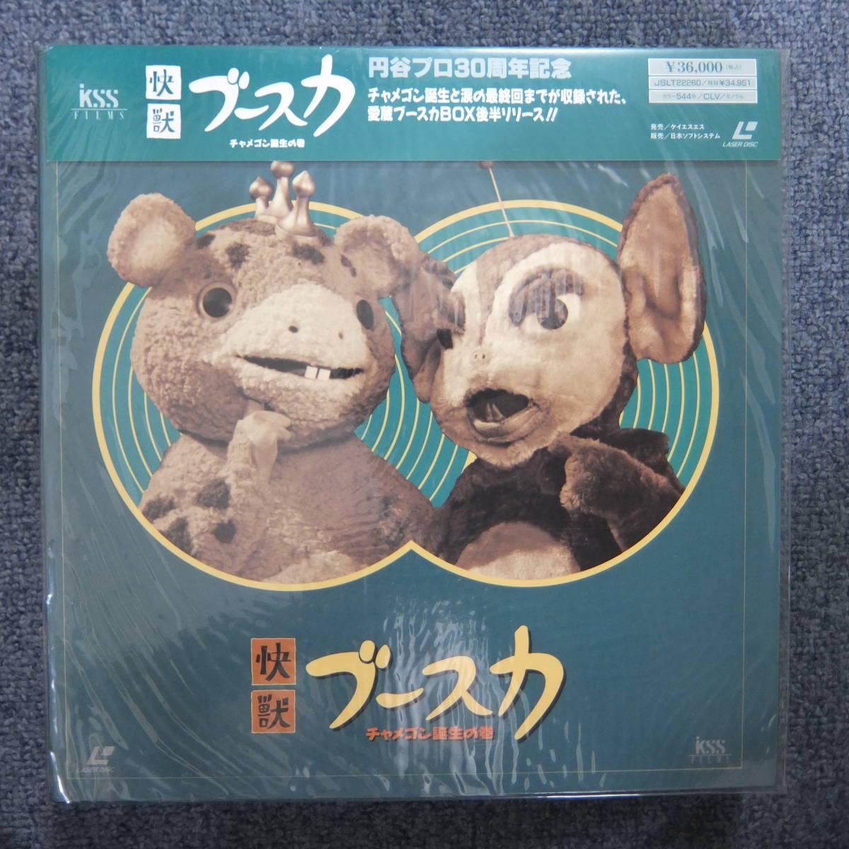 【 LD / レーザーディスク 】 快獣ブースカ  LD-BOX  「チャメゴン誕生の巻」 円谷プロ30周年記念
