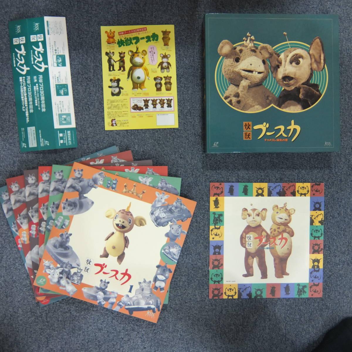 【 LD / レーザーディスク 】 快獣ブースカ  LD-BOX  「チャメゴン誕生の巻」 円谷プロ30周年記念_画像3