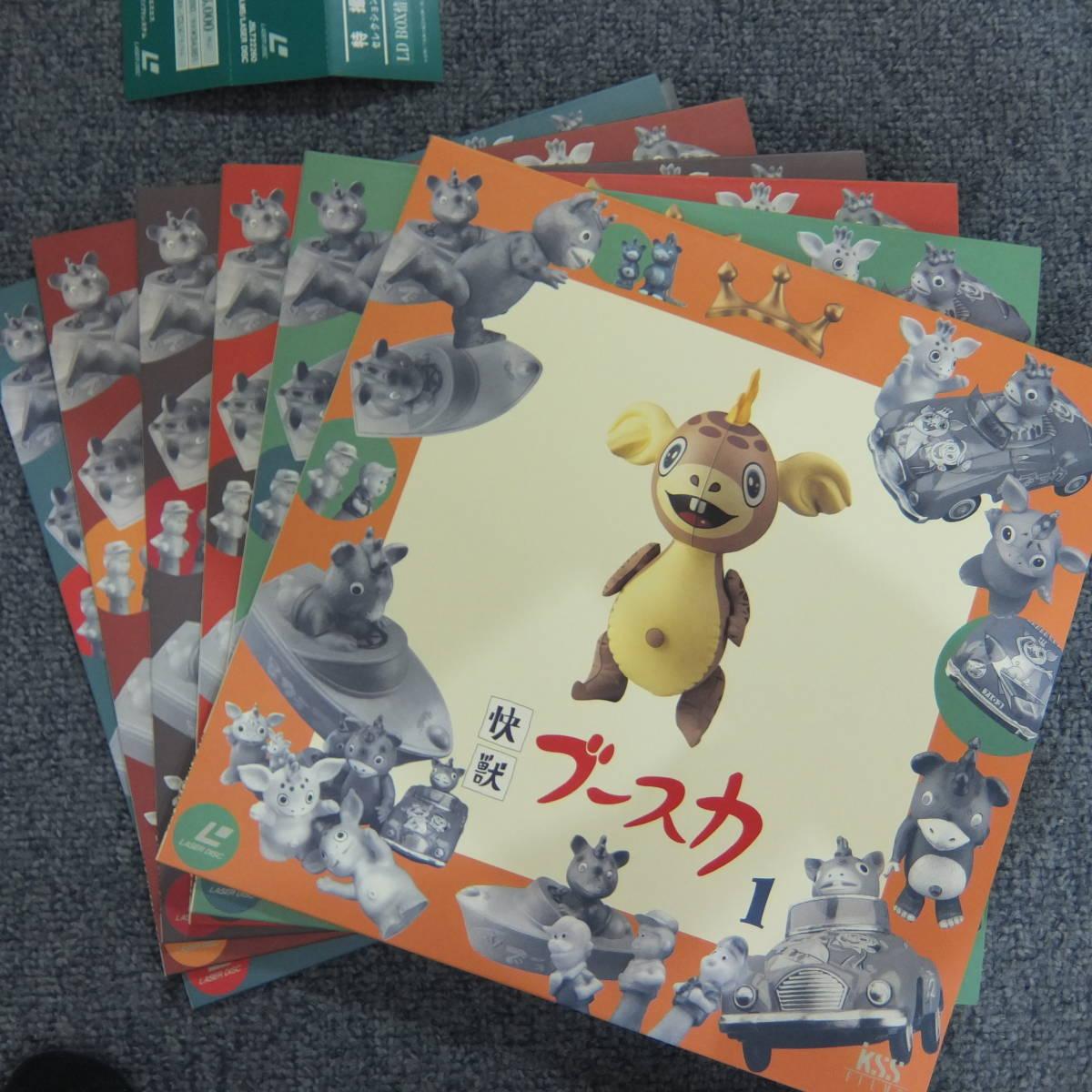 【 LD / レーザーディスク 】 快獣ブースカ  LD-BOX  「チャメゴン誕生の巻」 円谷プロ30周年記念_画像4