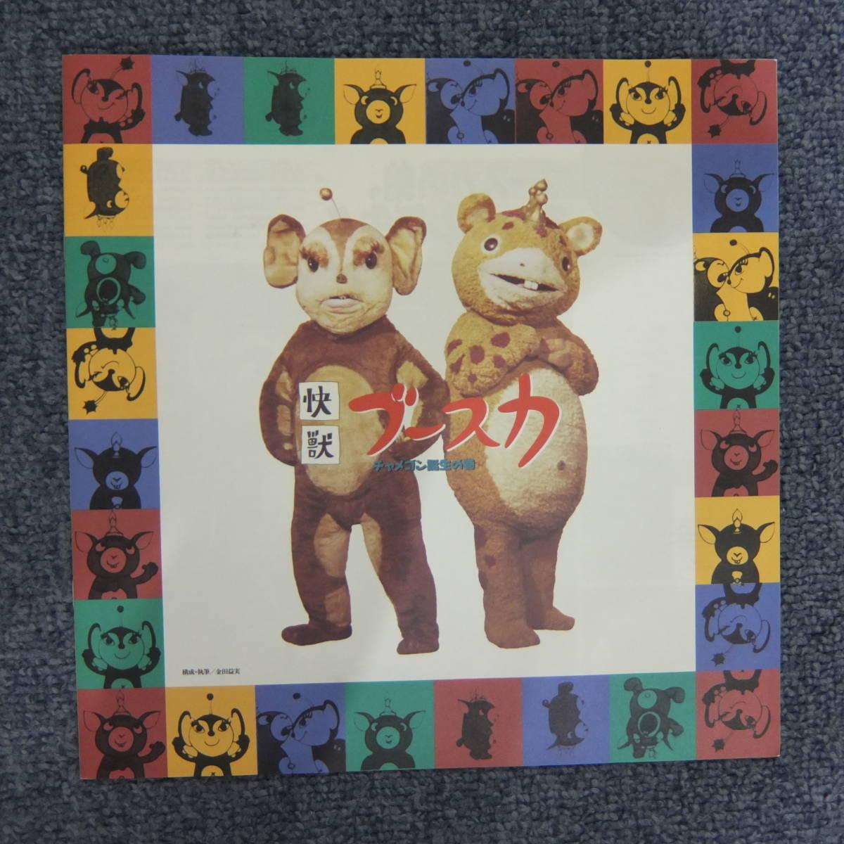 【 LD / レーザーディスク 】 快獣ブースカ  LD-BOX  「チャメゴン誕生の巻」 円谷プロ30周年記念_画像5