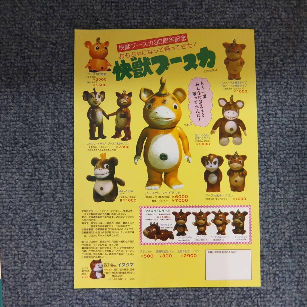 【 LD / レーザーディスク 】 快獣ブースカ  LD-BOX  「チャメゴン誕生の巻」 円谷プロ30周年記念_画像6