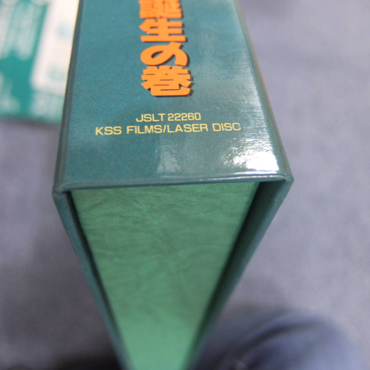 【 LD / レーザーディスク 】 快獣ブースカ  LD-BOX  「チャメゴン誕生の巻」 円谷プロ30周年記念_画像8