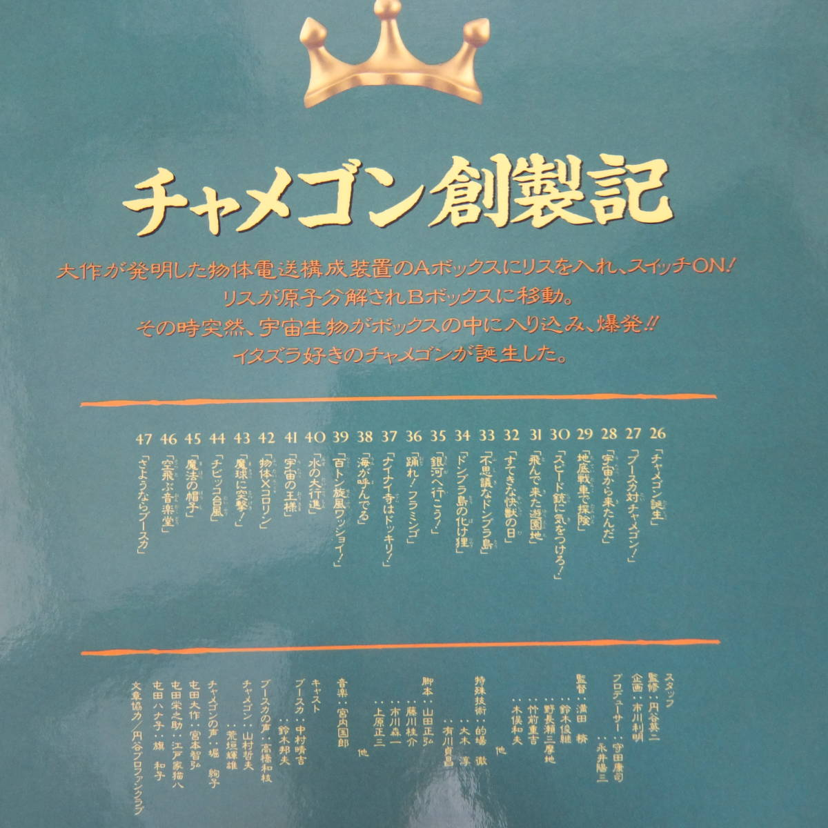 【 LD / レーザーディスク 】 快獣ブースカ  LD-BOX  「チャメゴン誕生の巻」 円谷プロ30周年記念_画像10