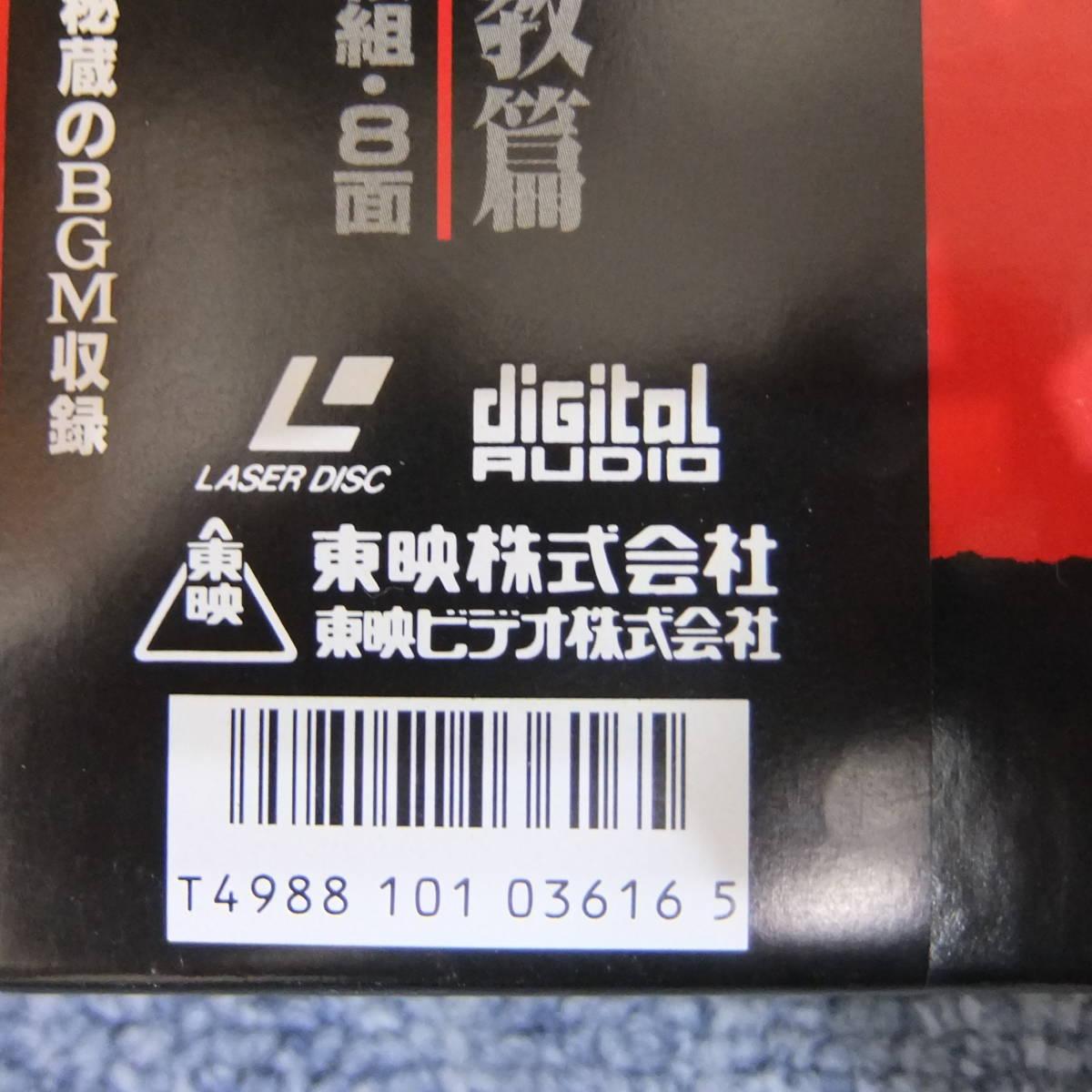 【 LD / レーザーディスク 】 仮面の忍者 赤影 計3本セット 第一部 / 第三部 / 第四部 東映_画像3