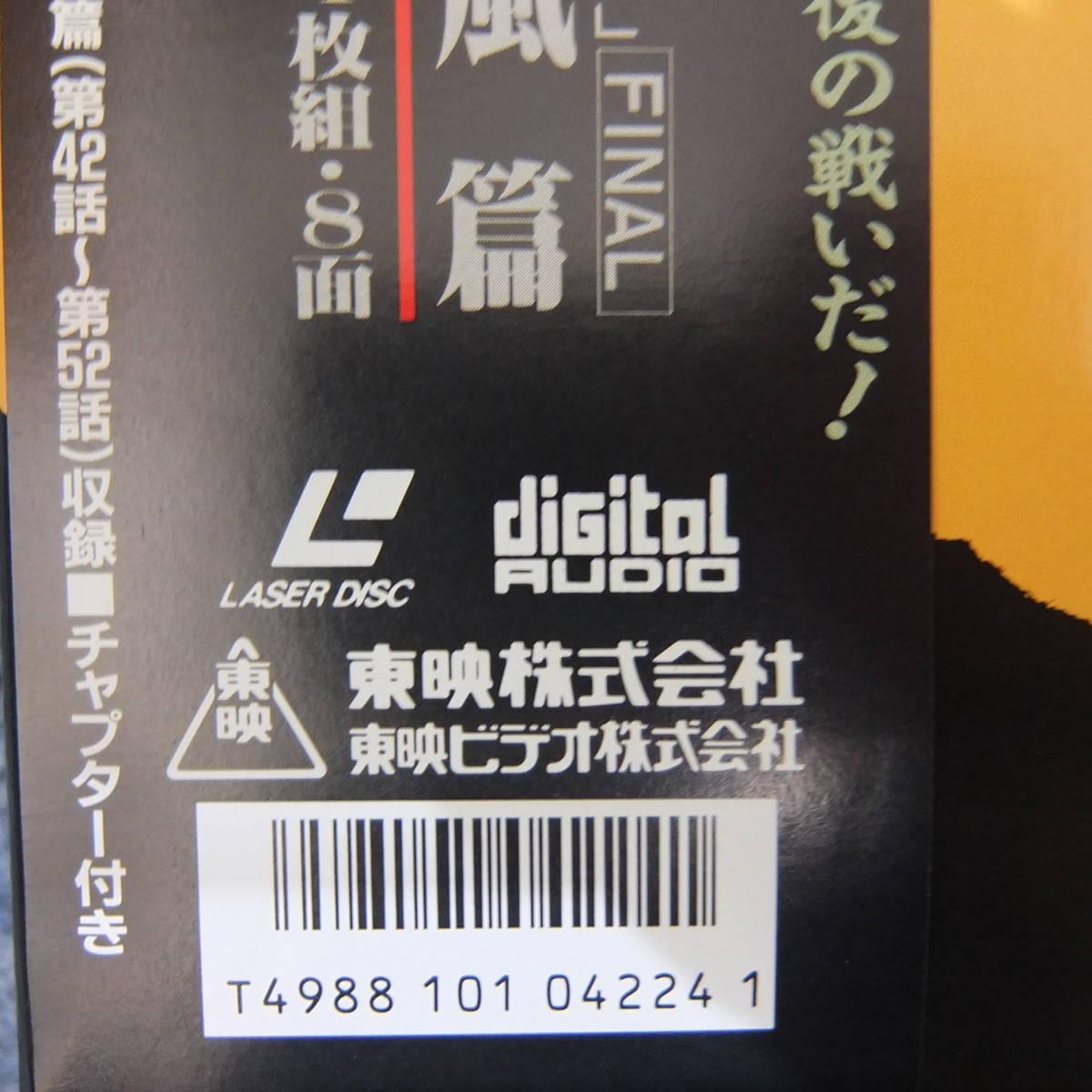 【 LD / レーザーディスク 】 仮面の忍者 赤影 計3本セット 第一部 / 第三部 / 第四部 東映_画像5