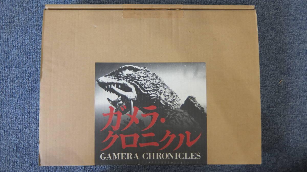 【 ガメラ・クロニクル 】 箱付き 大型本 1999/3 定価 22.000円 ソニーマガジンズ ゴジラ