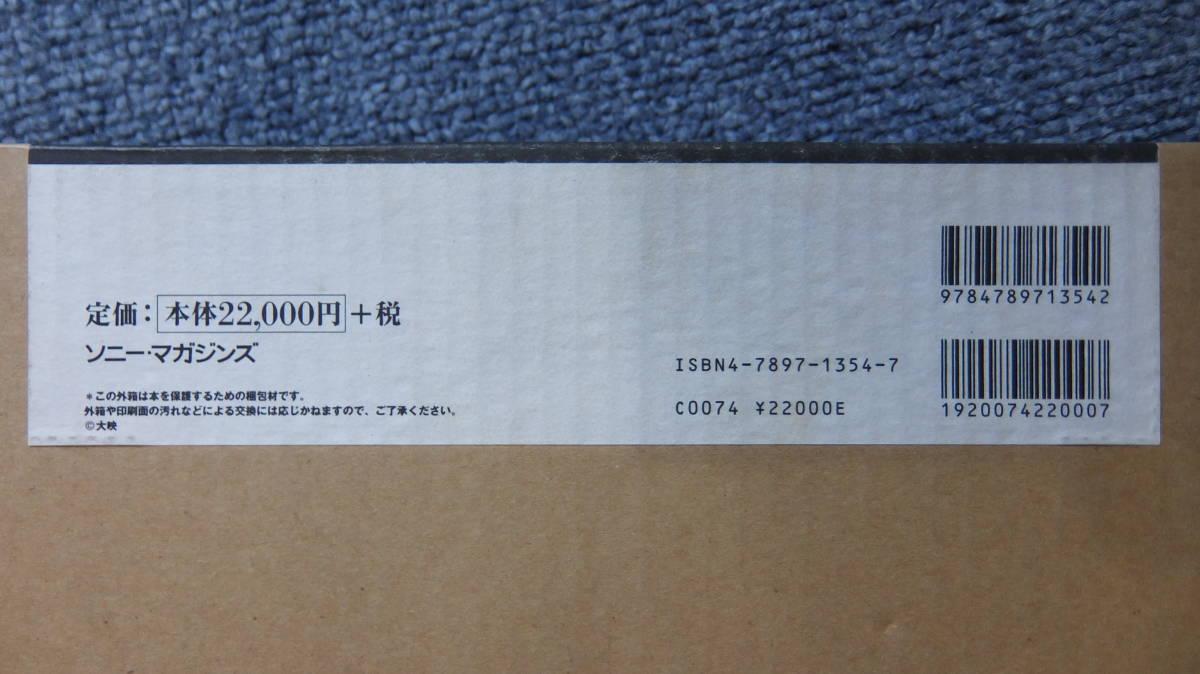 【 ガメラ・クロニクル 】 箱付き 大型本 1999/3 定価 22.000円 ソニーマガジンズ ゴジラ _画像5