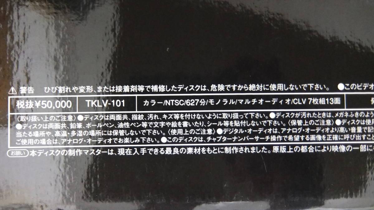 【 LD / レーザーディスク 】 プロレスの星アステカイザー 7枚組 永井豪 円谷プロ_画像10