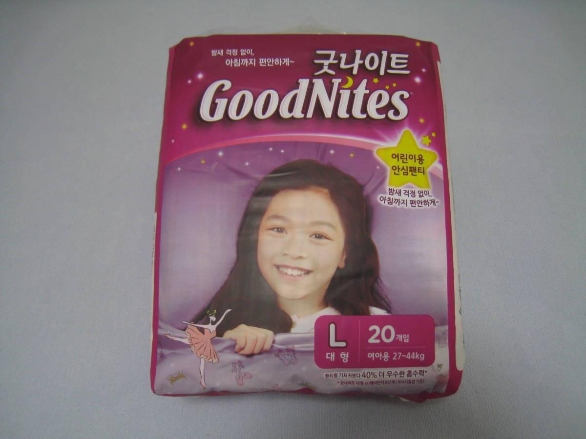 【新品】☆ラスト☆ Goodnites おねしょパンツ サイド伸縮可 27~44kg(60kgでもOK) 20枚入り 小・中学生 女の子用